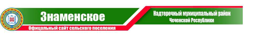 Знаменское | Администрация Надтеречного района ЧР